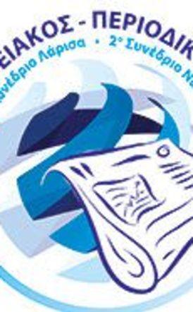 Συνέδριο για   τις προκλήσεις   και το μέλλον του   Περιφερειακού και Κλαδικού Τύπου