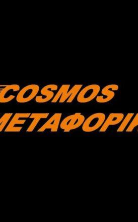 ΛΑΟΣ ΕΡΓΑΣΙΑ - Η COSMOS Μεταφορική στη Βέροια ζητά υπάλληλο γραφείου