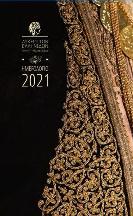 Το νέο ημερολόγιο τσέπης του Λυκείου Ελληνίδων με Βεροιώτισσες μιας άλλης... εποχής!
