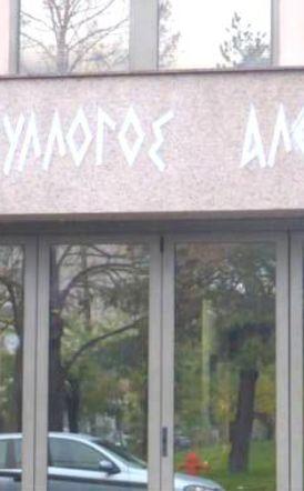 Εμπορικός Σύλλογος Αλεξάνδρειας: Άνοιξε σήμερα η ηλεκτρονική πλατφόρμα για τη νέα ρύθμιση των 24 έως 48 δόσεων