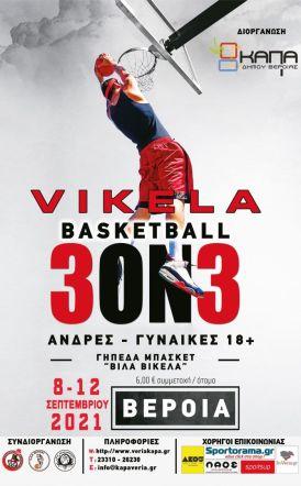 Αναβολή τουρνουά μπάσκετ 3ON3 από τον ΚΑΠΑ