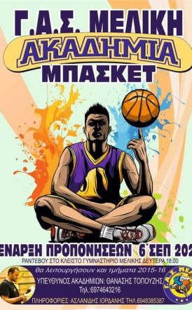 Ξεκινούν προπονήσεις οι Ακαδημίες μπάσκετ του ΓΑΣ Μελίκης