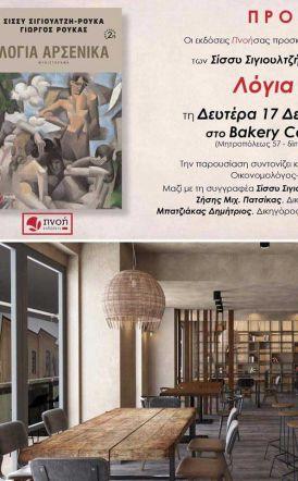Το βιβλίο «Λόγια Αρσενικά» παρουσιάζεται   τη Δευτέρα στη Βέροια,   στο Bakery Cafe Ευθύμογλου