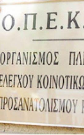 Καταβλήθηκαν 10 εκατ. ευρώ σε δικαιούχους του ΟΠΕΚΕΠΕ