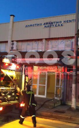 Φωτιά στο κλειστό γήπεδο της Νάουσας (Φωτό - Βίντεο)
