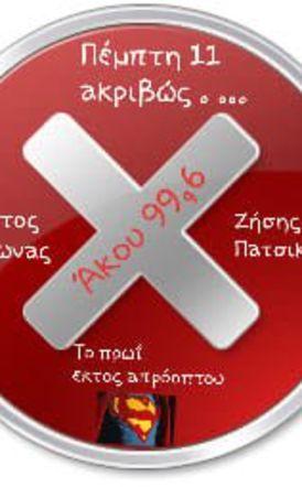 Ζήσης Πατσικας - Κιτσωνας Χρήστος....Μόνο στον ΑΚΟΥ 99,6!!!!