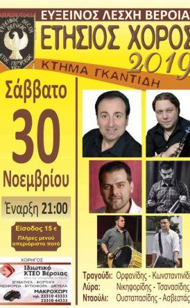 Ο ετήσιος χορός της Εύξεινου Λέσχη Βέροιας