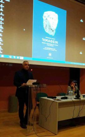 Ο Λάζαρος Τσαβδαρίδης στο επιστημονικό συνέδριο «Ἠμαθεῖν: Μνήμη, Πολιτισμός και Ιστορία στην Ημαθία»