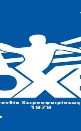 Εξαίρεση της Handball Premier και της Α1 Γυναικών θέλει η ΟΧΕ Στις 20/12 η ΓΣ στην Βέροια