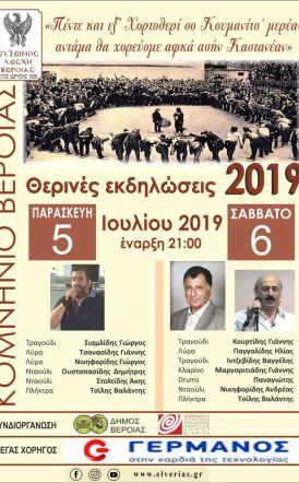 Θερινές  μουσικοχορευτικές εκδηλώσεις στο Κομνήνιο από την Εύξεινο Λέσχη Βέροιας