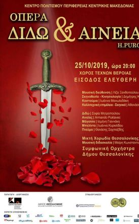 H Όπερα «Διδώ και Αινείας» στο Χώρο Τεχνών Βέροιας