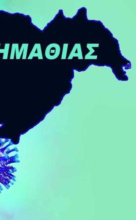 Κορωνοϊός: Τα νέα κρούσματα του Σαββάτου (6/3) στην Ημαθία