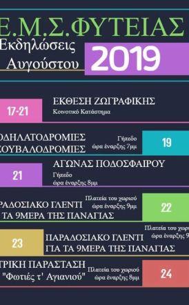 Το πρόγραμμα των εκδηλώσεων του Πολιτιστικού Συλλόγου Φυτειάς