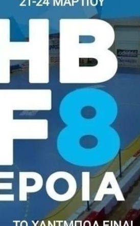 Αφιέρωμα στο 39ο πρωτάθλημα εφήβων του χαντ μπολ Επτά φορές πρωταθλητής ο Φίλιππος