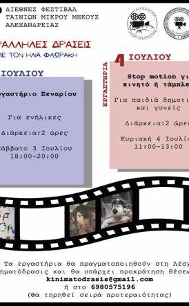 Εργαστήρια με τον Ηλία Φλωράκη στην Αλεξάνδρεια - Στα πλαίσια του 7ου Διεθνούς Φεστιβάλ Ταινιών Μικρού Μήκους