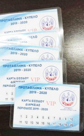 Συνεχίζεται η διάθεση των καρτών διαρκείας του Φ.Α.Σ. ΝΑΟΥΣΑ
