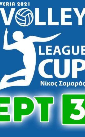 LEAGUE CUP VOLLEY «ΝΙΚΟΣ ΣΑΜΑΡΑΣ»: Απευθείας μετάδοση της ΕΡΤ3 από το κλειστό γυμναστήριο «Δημήτριος Βικέλας» Βέροιας