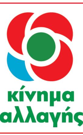 Συγκροτήθηκε η  Νομαρχιακή Επιτροπή Ημαθίας του Κινήματος  Αλλαγής