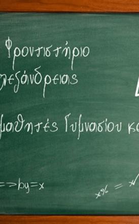 Δήμος Αλεξάνδρειας: Κάλεσμα εθελοντών καθηγητών Κοινωνικό Φροντιστήριο