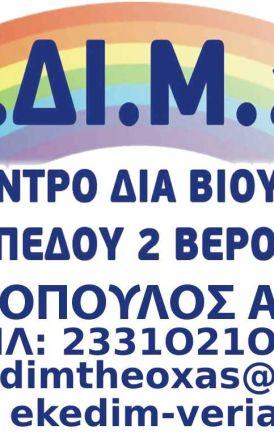 Μαθήματα Αγγλικών στο ΕΚΕΔΙΜ Θεοχαρόπουλος 11/8