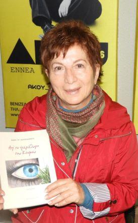 Η Νανά Παπαϊωάννου για το νέο της  βιβλίου, στις «Πρωινές Σημειώσεις»