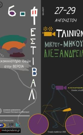 Στο Εκκοκκιστήριο Ιδεών θα πραγματοποιηθεί το 6ο Φεστιβάλ Ταινιών Μικρού Μήκους Αλεξάνδρειας - Το πρόγραμμα