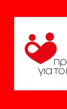 Παράσταση Playback της «Πρωτοβουλίας για το Παιδί» στη Νάουσα
