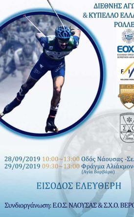 Διεθνής Αγώνας Roller Ski αντοχής - Συνδιοργάνωση του ΕΟΣ Νάουσας και του ΣΧΟ Βέροιας