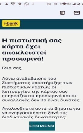 Δεν έχουν τελειωμό οι διαδικτυακές απάτες με «τυράκι» μαϊμού τράπεζες!
