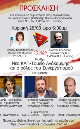 Ανοιχτή τηλεδιάσκεψη από Φρόσω Καρασαρλίδου και Ν.Ε. Ημαθίας ΣΥΡΙΖΑ-ΠΣ για νέα ΚΑΠ, Ταμείο Ανάκαμψης και το ρόλο του Συνεργατισμού