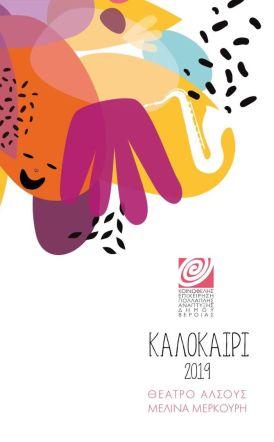 Το πρόγραμμα εκδηλώσεων της ΚΕΠΑ στο Θέατρο Άλσους