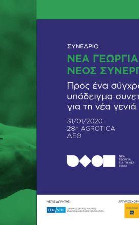 Συνέδριο για συνεταιριστικά σχήματα θα πραγματοποιηθεί στη Θεσσαλονίκη (Helexpo)
