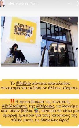 Ο Αλέξης Τσίπρας για τις πρωτοβουλίες της Δημόσιας  Βιβλιοθήκης Βέροιας
