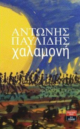H «Xαλαμονή» του ποντιακού ελληνισμού, του Αντώνη Παυλίδη, παρουσιάζεται στη Δημόσια Βιβλιοθήκη