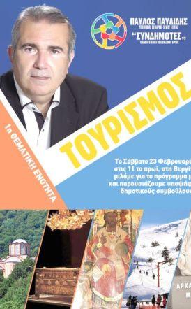 Το Σάββατο 23 Φεβρουαρίου στη Βεργίνα  - Το πρόγραμμά του   για τον Τουρισμό και τους πρώτους υποψήφιους παρουσιάζει ο υποψήφιος δήμαρχος Βέροιας   Παύλος Παυλίδης