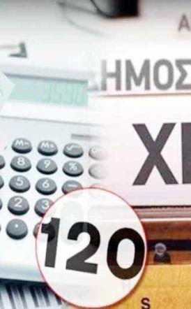 Πάνω απο 17.000 οφειλέτες έκαναν αίτηση  για τη ρύθμιση των 120 δόσεων στην Εφορία