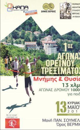 Προκηρύχθηκε ο 1ος Αγώνας Ορεινού Τρεξίματος «Μνήμης και Θυσίας» στην Παναγία Σουμελά στις 13 Μαΐου