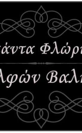 Τα Χάλκινα της Φλώρινας με το συγκρότημα των αδελφών Βαλκάνη, σήμερα στην πλατεία Ξηρολιβάδου