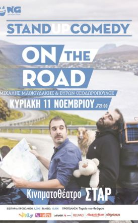 Stand up comedy – On the Road   και στη Βέροια
