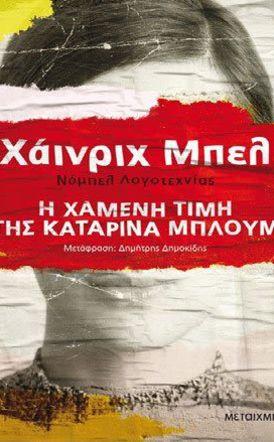 Βιβλιοπαρουσίαση εκδόσεις ΜΕΤΑΙΧΜΙΟ