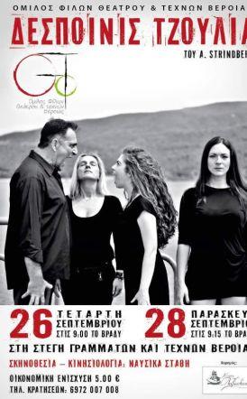 """26 και 28 Σεπτεμβρίου  -  Η βραβευμένη παράσταση """"Δεσποινίς Τζούλια"""", του Ομίλου Φίλων Θεάτρου, στη Στέγη"""