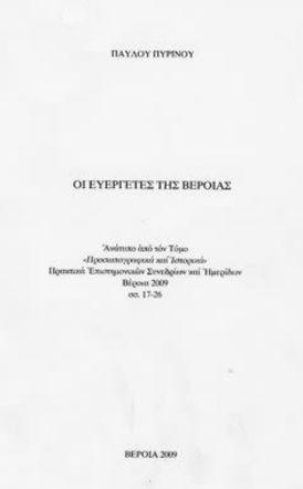 ΑΘΑΝΑΣΙΟΣ ΜΕΡΚΟΥΡΙΟΥ ΚΑΖΑΜΠΑΚΑΣ  ΜΕΓΑΛΟΣ ΕΥΕΡΓΕΤΗΣ ΤΗΣ ΒΕΡΟΙΑΣ
