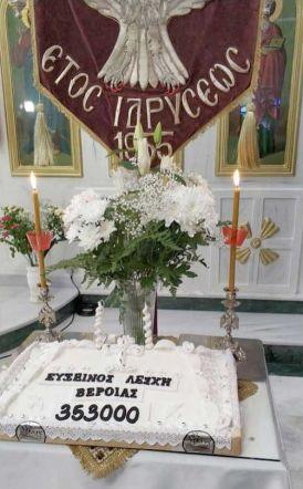 Ολοκληρώθηκαν από την Εύξεινο  Λέσχη  Βέροιας   οι εκδηλώσεις μνήμης για τη γενοκτονία των Ποντίων