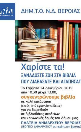 Η ΔΗΜΤΟ Νέας Δημοκρατίας Βέροιας συγκεντρώνει βιβλία για καλό σκοπό