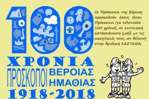 Δηλώσεις συμμετοχής στο επετειακό κατασκηνωτικό διήμερο για τα 100 χρόνια Βεροιώτικου Προσκοπισμού