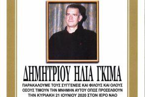 Την Κυριακή 21 Ioyn;ioy το μνημόσυνο του Δημήτρη Γκίμα στον Αγ. Αντώνιο
