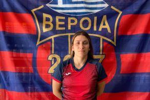 Συνέχεια ενισχύσεων για τη ΒΕΡΟΙΑ 2017 - Απέκτησε την Χριστίνα Εμμανουηλίδου