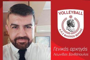 Λ. Ξανθόπουλος: «Ο Α.Π.Σ. Φίλιππος Βέροιας ήρθε για να μείνει στη Volleylegaue και θα μείνει»