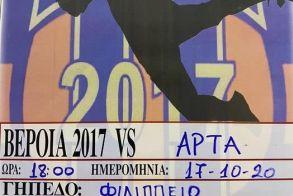 Α1 γυναικών. Την Αναγέννηση Άρτας υποδέχεται η Βέροια 2017 το Σάββατο ( 6 μ.μ) στο ΦΙΛΙΠΠΕΙΟ