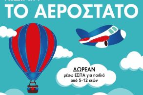 Το ταξίδι των μικρών παιδιών στο ΚΔΑΠ το Αερόστατο της Ημαθίας ξεκινά! - Έναρξη προεγγραφών (Βίντεο)
